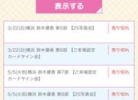 【朗報】チーム8 鈴木優香、握手券全完売