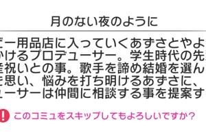 【ミリシタ】「プラチナスターツアー~Fermata in Rapsodia~」イベントコミュ後編