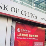 『【香港最新情報】「中国銀行、QRコードで引き出し」』の画像
