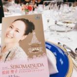 『ホテルオークラ神戸の松田聖子ディナーショーに行ってきました!』の画像