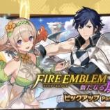 『【ドラガリ】レジェンド召喚「FIRE EMBLEM 新たなる扉 ピックアップ Part 1」を引いていく!』の画像