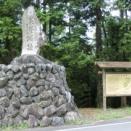 深沢城・・・今川・武田・北条・徳川が争奪戦を繰り広げた名城。静岡県御殿場市。