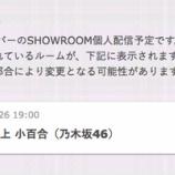『【乃木坂46】井上小百合『のぎおび⊿』26日19時頃〜配信決定!!!』の画像