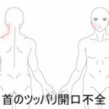 『顎関節症の症例 室蘭登別すのさき鍼灸整骨院症例報告』の画像