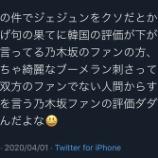 『ジェジュンのコロナ嘘投稿でなぜか乃木坂ファンが叩かれてしまう・・・』の画像