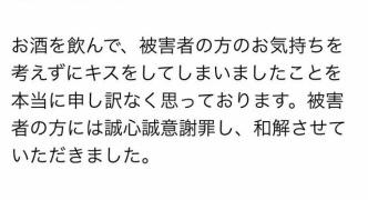 【悲報】山口達也さん、声明発表