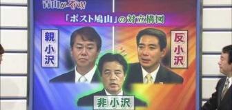 ついに反小沢グループが動き出す 前原・枝野・野田が揃って小沢の進退に言及