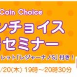 『【15名様限定募集!】コインチョイス主催仮想通貨初心者セミナーに来てね♩』の画像