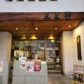 老舗 和菓子屋さんが 並ぶ 高松市片原町 界隈