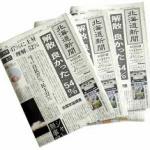 若者の新聞離れが深刻・・・若者 「だって新聞にありがたみ感じない」