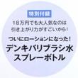 【速報】美ST (ビスト) 2020年 05月号 《特別付録》 デンキバリブラシ水 スプレーボトル