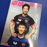 『「卓球レポート1月号」掲載のお知らせ。』の画像