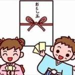 【悲報】今の子供お年玉の使い方が…wwww