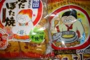亀田製菓、「辛ラーメン」でおなじみ韓国大手「農心」と提携 韓国での製品生産や生産技術を供与