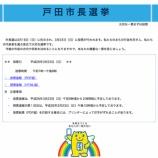 『戸田市長選挙 本日投票日(午後8時まで) 開票速報は午後10時頃から』の画像