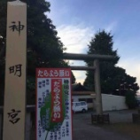 『【石川】神明宮の御朱印』の画像