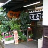 『JAL×はんつ遠藤コラボ企画【山形編】3日め・蕎麦(羽前屋)』の画像