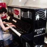 『ヨコスカ街なかピアノ』の画像