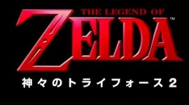 「ゼルダの伝説 神々のトライフォース」の続編が緊急発表! シリーズ初のナンバリング
