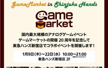 『ボードゲームイベント1:ゲームマーケット in 新宿ハンズ』の画像