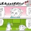 【んぎぱぴっぴ】涙のヒール