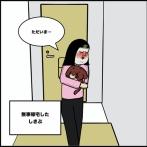 第348話 激怒【超現代風源氏物語】