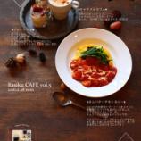 『【Rasiku CAFE Vol.5】明日はRasikuCAFE!。NEWポイントカードのお知らせ』の画像