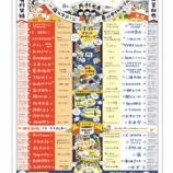 『【乃木坂46】『紅白歌合戦』インフルエンサーでヒム子共演確定!タイムテーブルが公開!!!』の画像