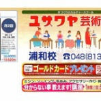 彩レース資料室/ 北川ケイのレース教室