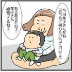 ユキミときったん にたものおやこ!?