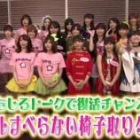 『【動画】アイドルちん#2(アイドルすべらない椅子取りゲーム) 2010.10.16』の画像