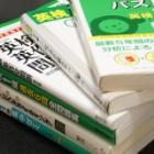『英検1級一次試験合格に使った本と使わなかった本』の画像