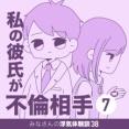 私の彼氏が不倫相手【7】