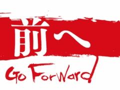 J2名古屋の新スローガン「前へ」←前より上に行った方がいいなwww