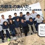 『[復興メモ122]神戸から釜石へ。釜石リージョナルコーディネーター活動報告・採用説明会@東京(2/18)』の画像