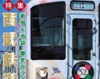 『月刊とれいん No.505 2017年1月号』の画像
