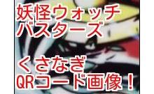 妖怪ウォッチバスターズ くさなぎ(Bメダル)のQRコードだニャン!【8枚】