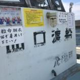 『【大阪湾渡船屋さん乗り方まとめ】姫路・新波止の山口渡船さん編』の画像