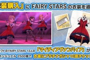 【ミリシタ】『衣装購入』に「マイディアヴァンパイア(FAIRY STARS)」が追加!