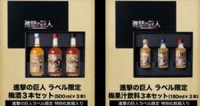 故郷からの進撃!?「進撃の巨人」と梅酒がコラボw未成年用の梅ジュースもあるよ!