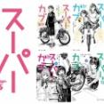 【画像】JKがバイクで富士山を登る漫画、アニメ化するwwww
