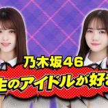 『【速報】『乃木坂46×SKE48』共演が決定へ!!!!!!!!!!!!』の画像