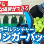 草津ガット張替え専門店スグハル テニス・ソフトテニス・バドミントン