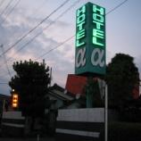 『アルファ α(閉店)』の画像