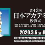 『日本アカデミー賞2020やらせ買収と噂になった選考基準がやばい』の画像