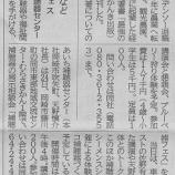 『中部経済新聞に掲載されました!【6月24日開催補聴器フェス】』の画像