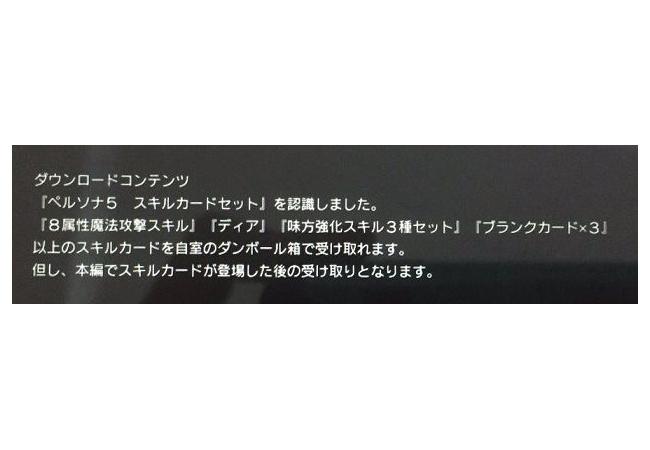 【ペルソナ5】DL版スキルカードの内容