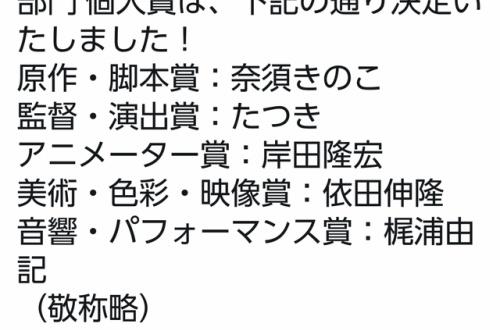 【悲報】たつき監督、アニメオブザイヤー個人賞を受けとるのサムネイル画像