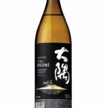『本格焼酎「大隅(おおすみ) OSUMI〈麦〉」、サントリーが料飲店限定で』の画像