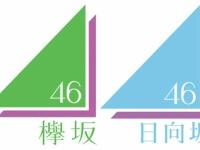 【悲報】欅坂46と日向坂46の所属事務所、ブラック企業だった...